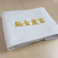 宾馆酒店刺绣毛巾订制(地巾)